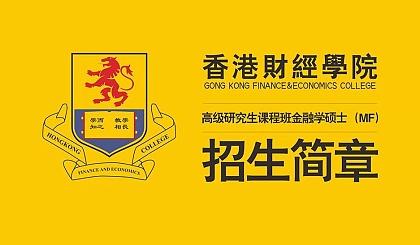 互动吧-香港财经学院 金融学硕士学位班