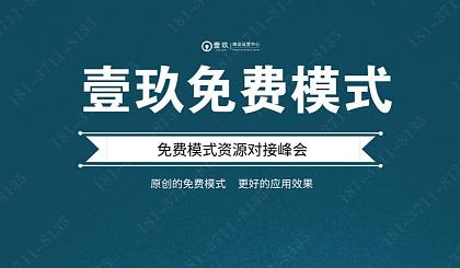 互动吧-滨州站 壹玖免费模式案例** 袁国顺资源对接会 商业盈利思维 创业模式