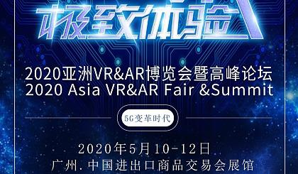 互动吧-2020亚洲VR & AR博览会暨高峰论坛(广州)