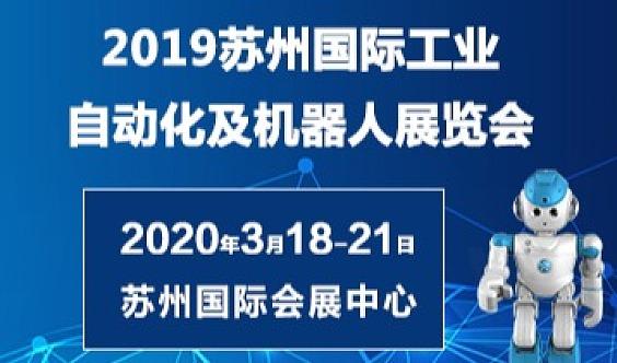 2020苏州国际智能工厂展览会