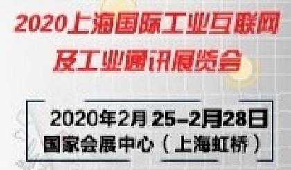 互动吧-2020上海国际工业互联网及工业通讯展览会