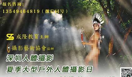 互动吧-深圳人体摄影 夏季大型户外人体摄影日