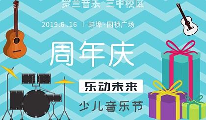 互动吧-罗兰音乐三中校区周年