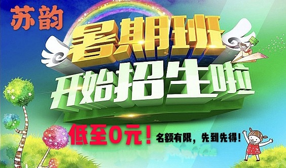 苏韵琴行暑期特惠班,0元抢报,全力培养想学艺术的人才!