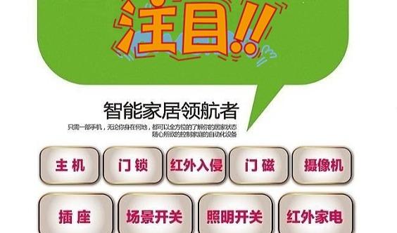 (南京)第一届国际智能家居博览会2020-企业优选展览会