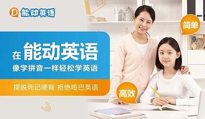 互动吧-【能动英语】99元换购价值699元暑期特惠课程!