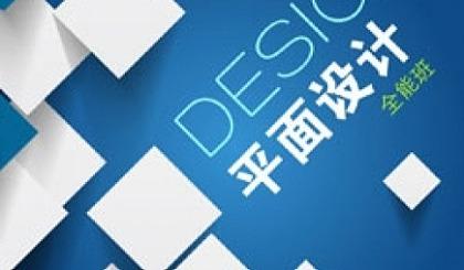 互动吧-南京秦淮平面设计师学习班,平面设计软件培训课程
