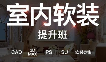 互动吧-室内设计培训,平面PS,3dmax,CAD培训