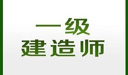 互动吧-武汉建造师培训机构,一级建造师报名条件