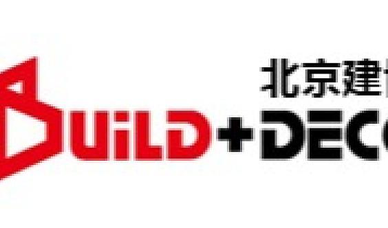 2020年北京建材展会◆第30届北京建筑装饰材料展览会