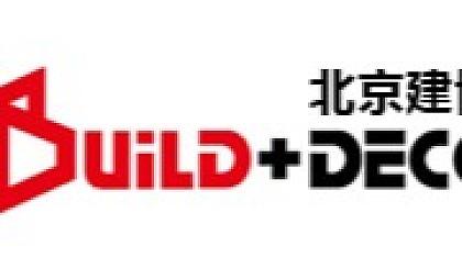 互动吧-2020年北京建材展会◆第30届北京建筑装饰材料展览会