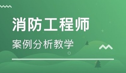 互动吧-柳州二级建造培训,一级消防工程师培训哪里有