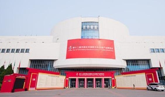2020北京书画艺术展(北京文博会)