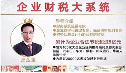 互动吧-张金宝 最火老板财税课程,广州《老板财税管控》邀请函
