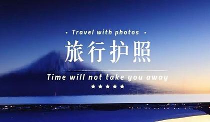 互动吧-旅游护照畅玩江浙沪皖,共计140个景点门票+免费住酒店