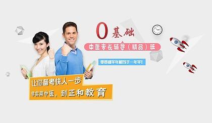 互动吧-中医专长医师证考核的条件,正和中医药教育培训解答