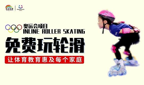 【七彩轮滑】免费玩旱冰*轮滑*直排轮-青少年活动中心