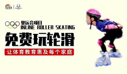 互动吧-【七彩轮滑】免费玩旱冰*轮滑*直排轮-青少年活动中心
