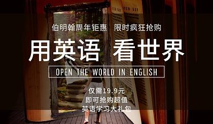 互动吧-伯明翰国际英语【周年钜惠】超值英语学习大礼包