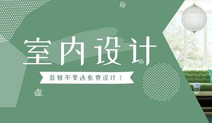 互动吧-南京秦淮室内设计培训班,装潢设计培训,室内全案设计班