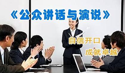 互动吧-【企业管理必备】公众演讲与口才 — 让你自信表达,一开口就让人喜欢