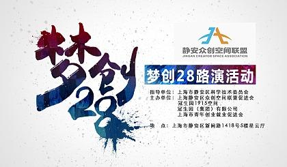 """互动吧-梦创28""""第42期 2019消费升级专场— 泛娱乐项目路演"""