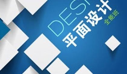 互动吧-上海黄浦平面设计师培训机构,平面广告设计培训免费试听
