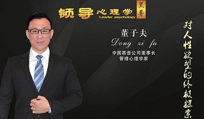 互动吧-超级震撼!6月28日~30日邀请著名管理心理学家 董子夫老师亲临东莞!!!
