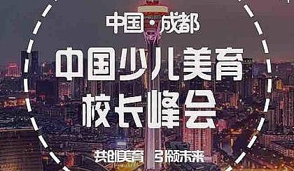 互动吧-中国少儿美育校长峰会 ● 成都站【主办方:艾特格瑞】