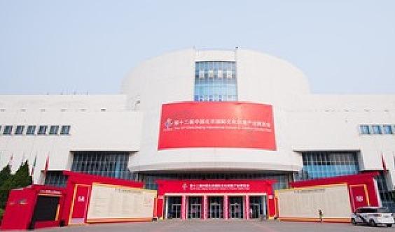 2020北京文化创意产业博览会