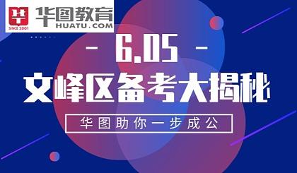 互动吧-2019安阳华图文峰区事业单位招聘线下备考指导峰会