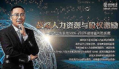 互动吧-天津站【5G时代-战略落地.薪酬绩效.合伙人激励】高端沙龙