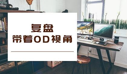 互动吧-OD体验式沙龙:复盘,带着OD视角