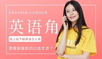 互动吧-【汉人网】自由组织英语交流活动,想学英语?想提升英语?赶紧加入我们