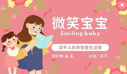 互动吧-微笑宝宝13周年感恩嘉年华免费福利!水果凳免费送!免费送!