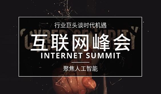 2020第十三届亚洲国际物联网展览会-南京站