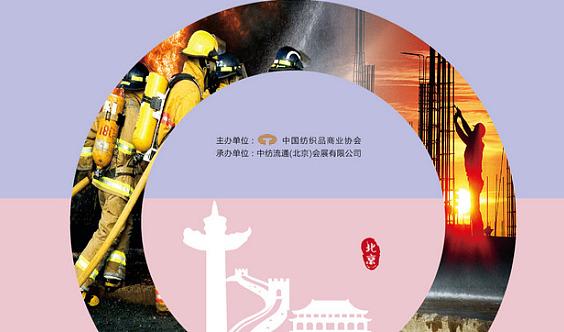 2020上海劳保展主办方CIOSH 2020年100届中国劳动保护用品交易会