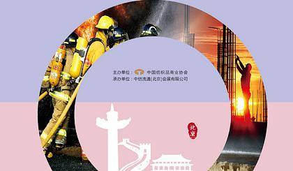 互动吧-2020上海劳保展主办方CIOSH|2020年100届中国劳动保护用品交易会