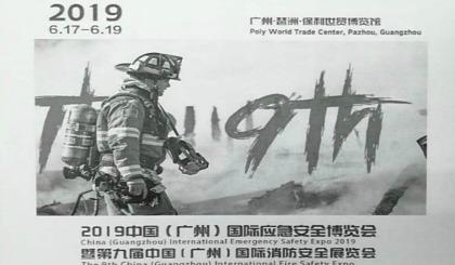 互动吧-2019中国(广州)国际应急安全博览会参观
