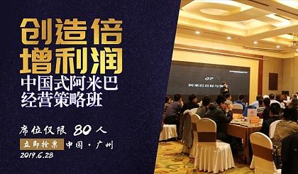 互动吧-6月28日广州阿米巴经营模式总裁班