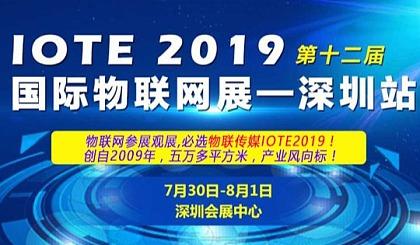 互动吧-IOTE 2019第十二届国际物联网展--深圳站