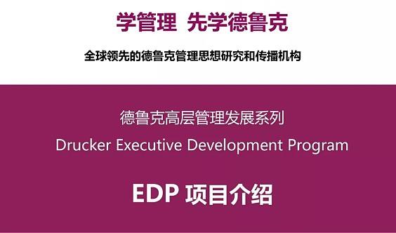德鲁克高级管理(EDP)研修班