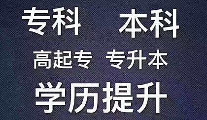 互动吧-青浦区成人教育机构哪里好,自考专升本难吗