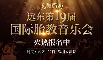 互动吧-免费送|深圳大剧院门票+哄娃神器