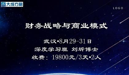互动吧-大成方略 武汉 8月29-31《财务战略与商业模式》