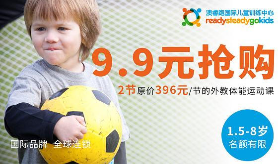 9.9元抢购2节纯外教儿童体能课<9种球类+1项田径>仅限120名
