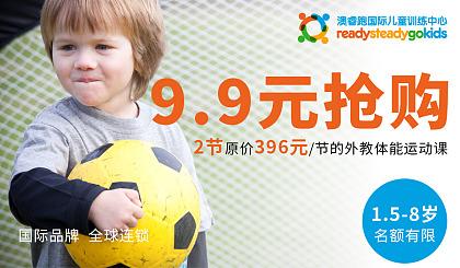 互动吧-9.9元抢购2节纯外教儿童体能课《9种球类+1项田径》仅限120名