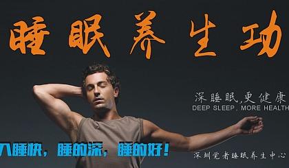 互动吧-《睡眠养生功》秒变睡觉达人,睡出健康美丽!