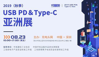 互动吧-2019(秋季) USB PD&Type-C亚洲展