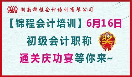 互动吧-【锦程会计】诚邀您来6月16日初级庆功宴,还有您想不到的报名优惠哦!